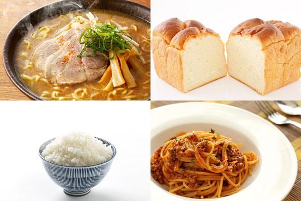 ごはん・パン・麺類などの炭水化物