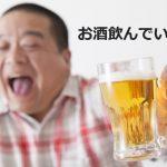 中性脂肪が高い男性がお酒んを飲んでいるイメージ