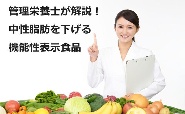 管理栄養士が解説!中性脂肪を下げる機能性表示食品