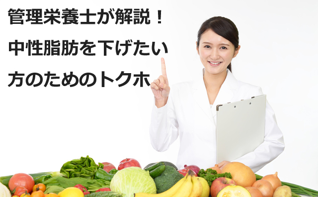 管理栄養士が解説!中性脂肪を下げたい方のためのトクホ