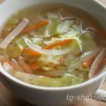 野菜とハムのコンソメスープ