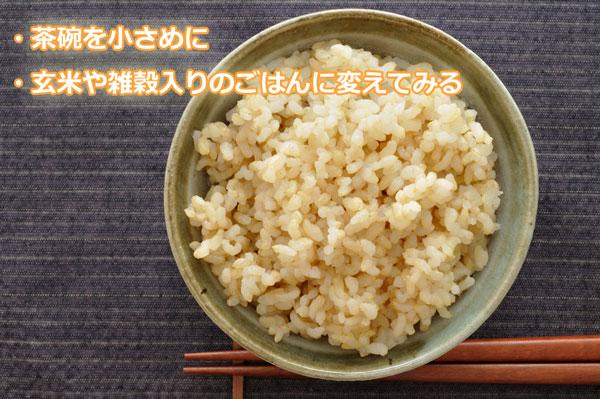 茶碗を小さめに&玄米や雑穀入りのごはんに変えてみる