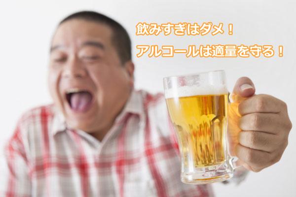 飲みすぎはダメ!アルコールは適量を守る!
