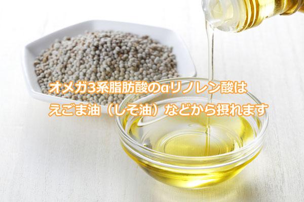 オメガ3系脂肪酸のαリノレン酸はえごま油(しそ油)などから摂れます