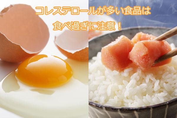 コレステロールが多い食品は食べ過ぎに注意!