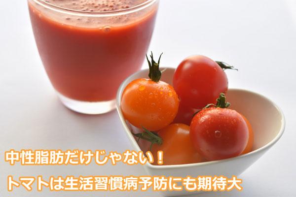 中性脂肪だけじゃない!トマトは生活習慣病予防にも期待大