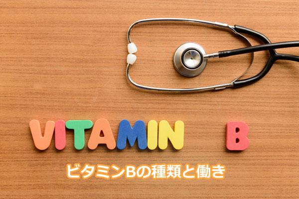 ビタミンB群の種類