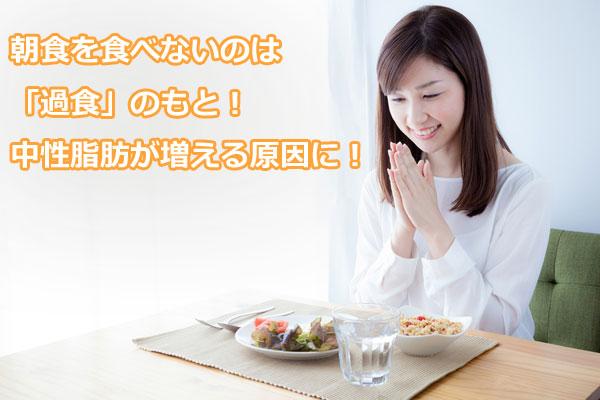 朝食を食べないのは過食のもと。中性脂肪が増える原因に!