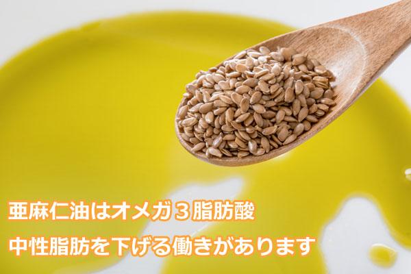 亜麻仁油はオメガ3脂肪酸・中性脂肪を下げる働きがあります