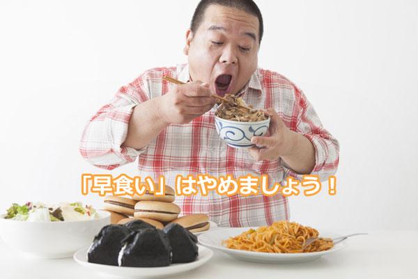 中性脂肪を下げるにはまずは「早食い」をやめましょう