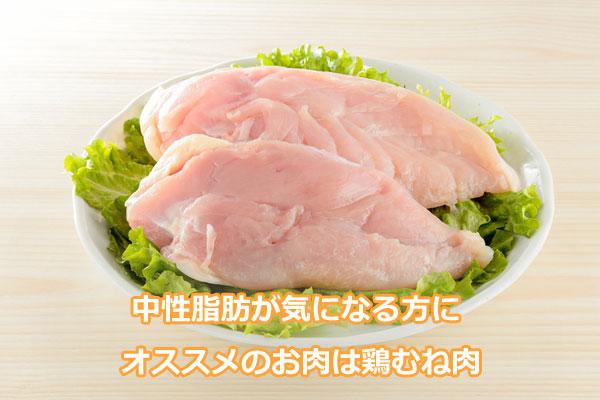 中性脂肪が気になる方にオススメのお肉は鶏むね肉