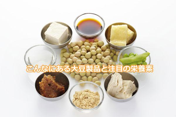中性脂肪対策の味方!大豆製品
