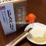 美健知箋EPA&DHA(びけんちせん)